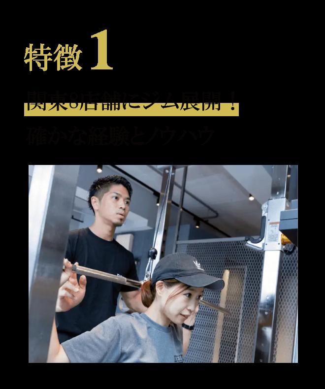 特徴1 関東圏複数店舗にジム展開!確かな経験とノウハウ