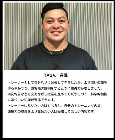 卒業生 R・A 男性