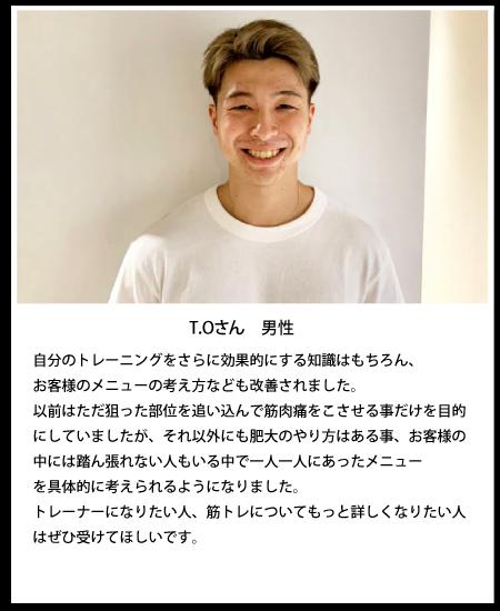 卒業生 T・O 男性
