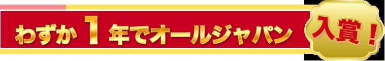 わずか1年でオールジャパン入賞!