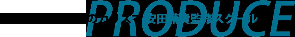 PRODUCE トレーニング指導のカリスマ安田晴貴監修スクール