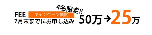 FEE キャンペーン期間 7月末までにお申し込み 50万→25万