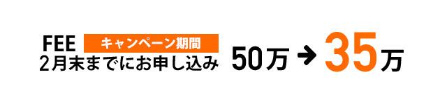 料金35万円