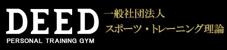 パーソナルトレーナースクール 養成学校で本物のトレーナー資格取得丨DEED-STL 東京新宿校